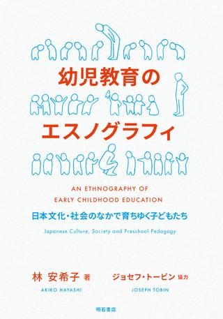 hayashi_tobin_front.jpg